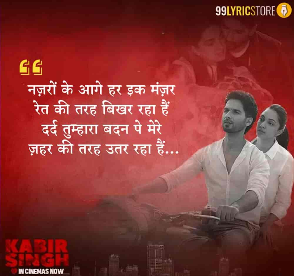 Kabir Singh film Shayari in Hindi