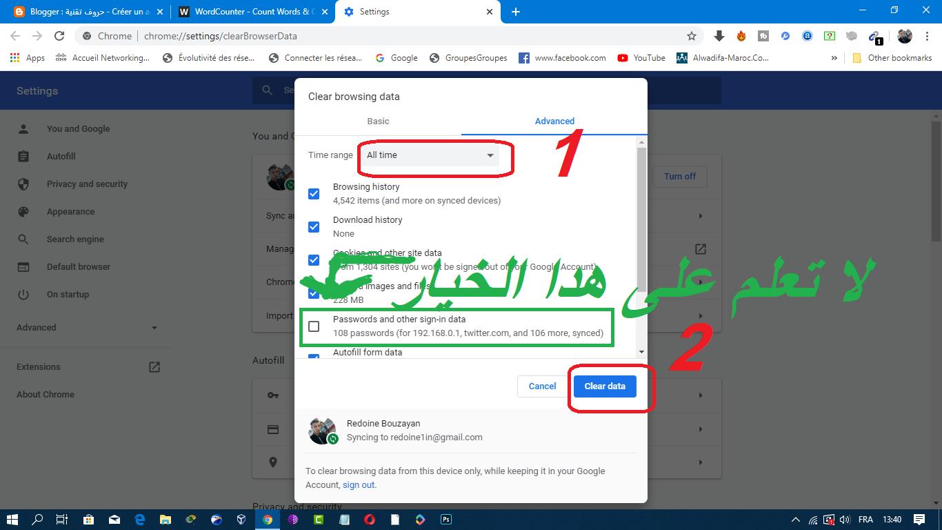 كيفية مسح سجل البحث في جوجل كروم  للكمبيوتر