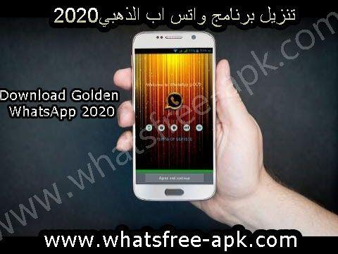 تحميل واتس اب الذهبي احدث اصدار 2020 Whatsapp Gold