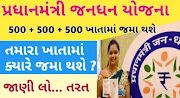 Women Account Holders Receive Rs 500 Per Month Under PradhanMantri Jan Dhan Yojana