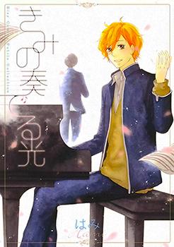 Tama ni Onegai! Manga