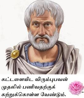 mealainaddu-arinarkalin-tathuvangal--Aristotle-tamil.
