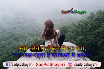 i am alone shayari in hindi