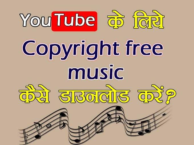 यू टयूब के लिएCopyright free music कैसे डाउनलोड करे