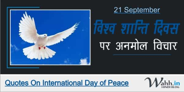 Quotes-On-International-Day-of-Peace