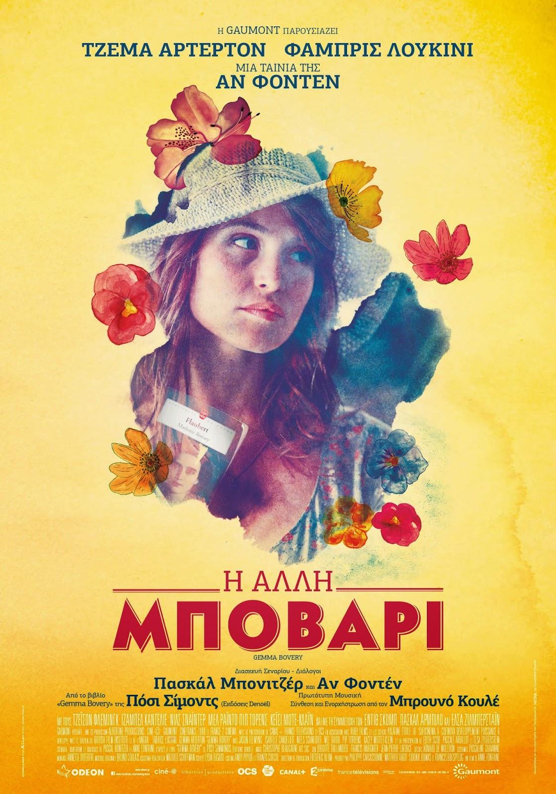 Gemma Bovery - Η άλλη Μποβαρί (2014) BRRip ταινιες online seires xrysoi greek subs