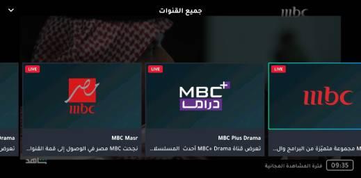تطبيق Shahid لمشاهدة قنوات mbc
