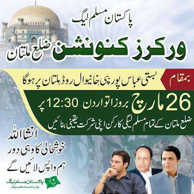 Pakistan Muslim League Workers Convention is going to be held in Multan on 26 March.