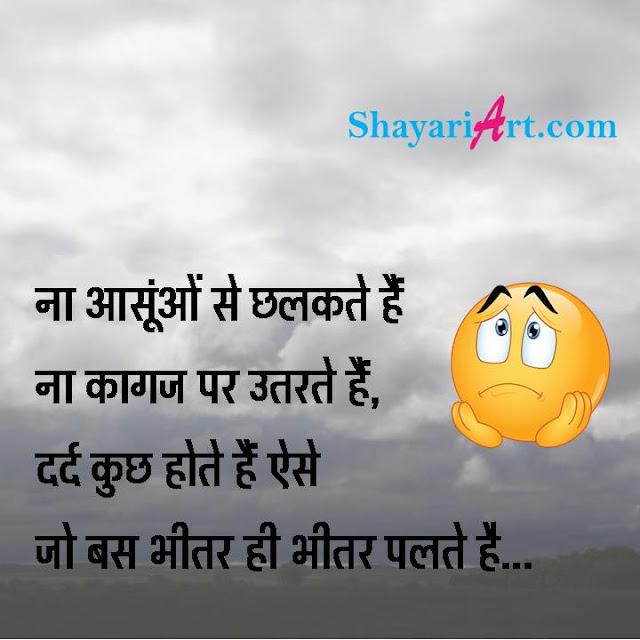 Dil Ka Dard Shayari, Aunsu Shayari, दिल का दर्द शायरी