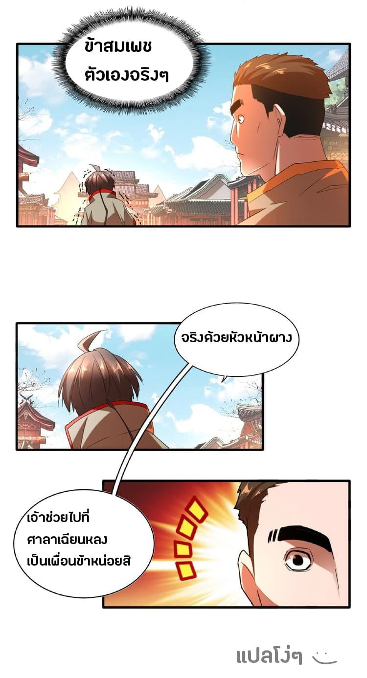 Magic Emperor - หน้า 8