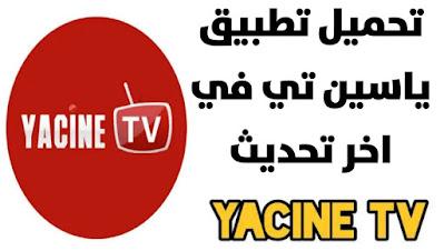 تحميل تطبيق ياسين تي في yacine tv لمشاهدة المباريات والقنوات