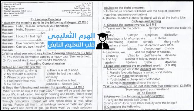 امتحانات اللغة الانجليزية للصف للثالث الاعدادى الترم الثاني