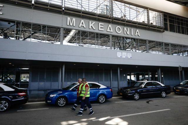 Lockdown Θεσσαλονίκη: Τέλος οι πτήσεις στο αεροδρόμιο «Μακεδονία» έως 17 Νοεμβρίου
