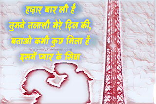 Love shayari image in hindi with Hd Wallpaper
