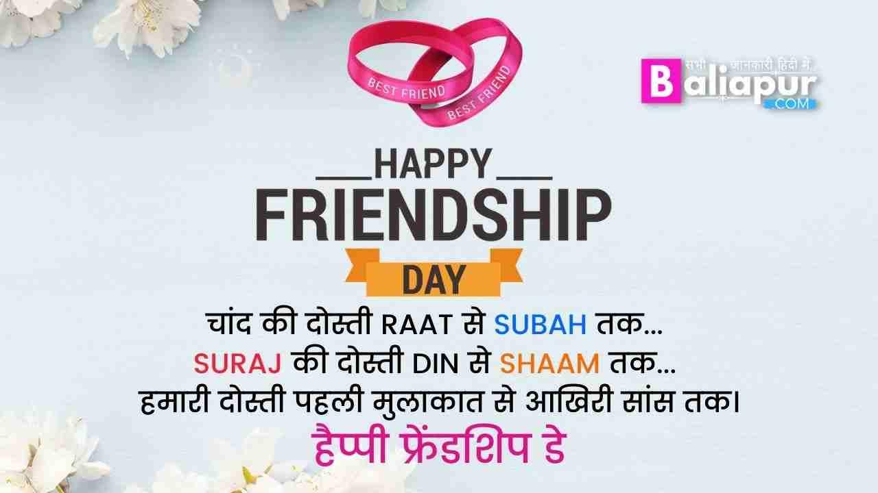 Happy Friendship Day 2021: फ्रेंडशिप डे इमेज, मेसेज, फोटो शेयर करे