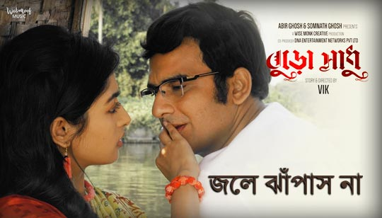 Jole Jhapas Na Full Lyrics Song (জলে ঝাঁপাস না) Buro Sadhu