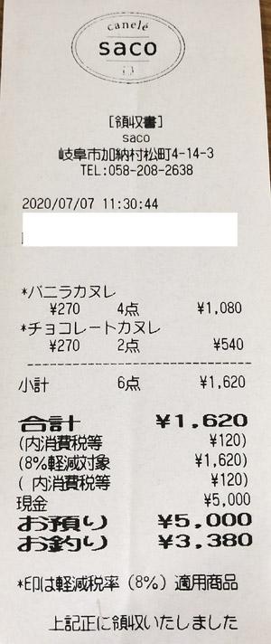 カヌレの店 saco 2020/7/7 のレシート