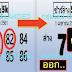 มาแล้ว...เลขเด็ดงวดนี้ 2ตัวตรงๆ หวยซอง ชัวร์ล่าง5K งวดวันที่ 1/4/61
