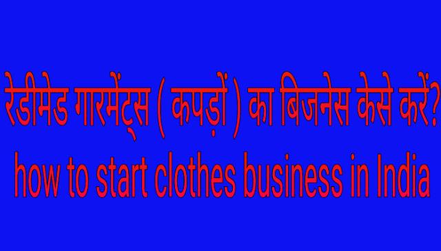 रेडीमेड गारमेंट्स कपड़ों का बिजनेस केसे शुरू करें? How to start clothes business in India