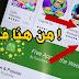 خدعة تحميل اي لعبة او تطبيق من قوقل بلاي مباشرة مجانا حتى ولو كان مدفوع !!!