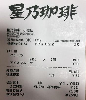 星乃珈琲店 小岩店 2020/3/5 飲食のレシート