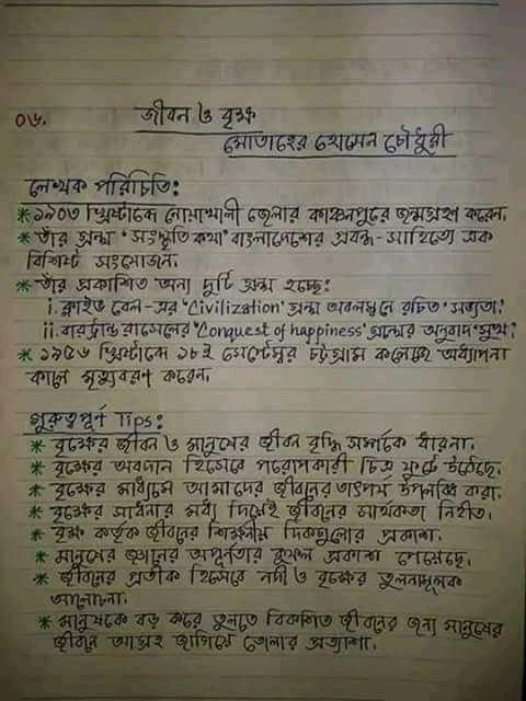 এইচ এস সি বাংলা ১ম পত্র সকল গদ্যের গুরুত্বপূর্ণ টিপস | এইচএসসি বাংলা ১ম পত্র নোট
