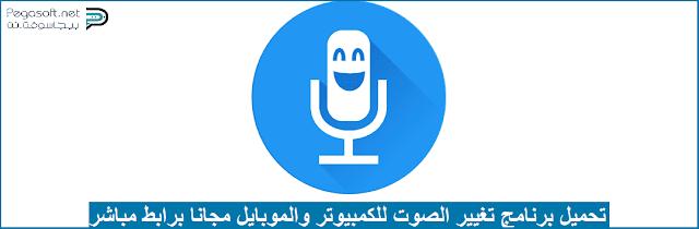 تحميل تطبيق Voice changer with effects