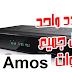 تردد واحد ينزل جميع قنوات  قمر اموس  (Amos ) الجديدة علي معظم اجهزة الاستقبال دفعة واحدة 2018