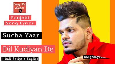 dil-kudiyan-de-lyrics-sucha-yaar