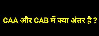 CAA ki full form kya ha, CAA और CAB में क्या अंतर है