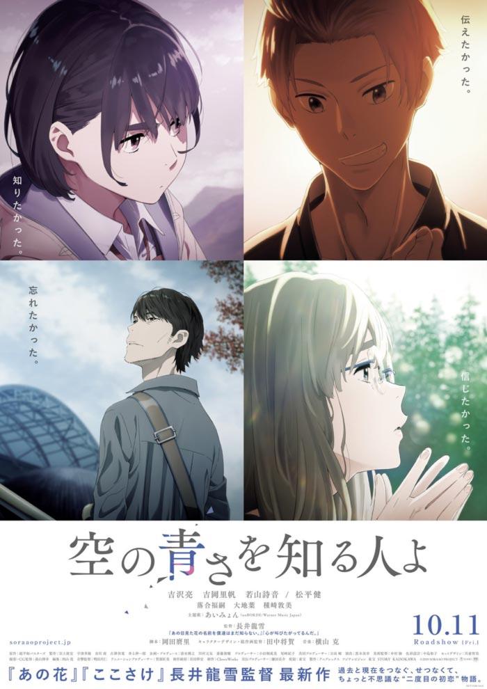 Sora no Aosa wo Shiro Hito Yo (Her Blue Sky) anime