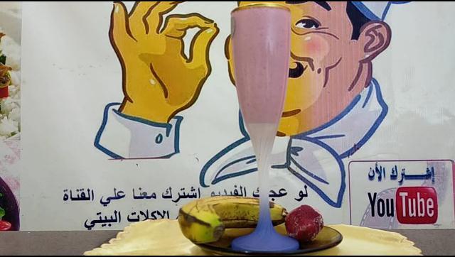 طريقة عمل عصير موز بالفراولة و الحليب الشيف محمد الدخميسي