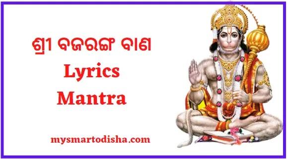 Bajrang Baan in Odia Mantra Lyrics PDF Download
