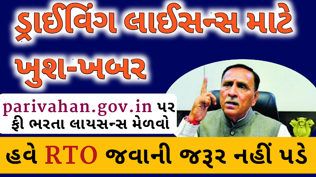 Learner's driving license faceless under Sarathi 4.0 RTO services Gujarat Govt makes reapplication procedure