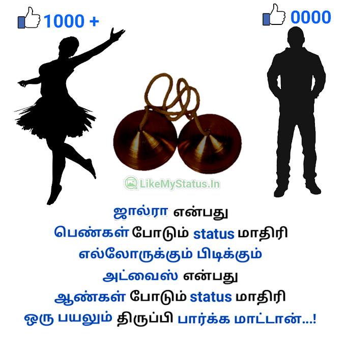 ஜால்ரா அட்வைஸ்... Tamil Funny Message...