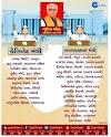 Gujarat New Mantri Mandal 2021
