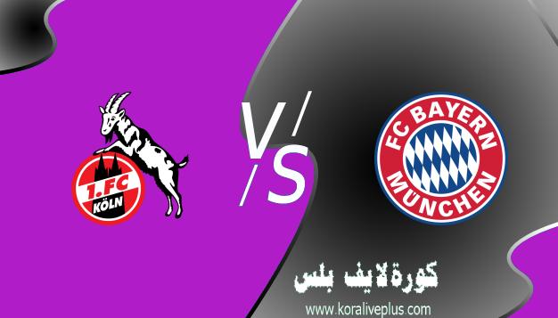 مشاهدة مباراة بايرن ميونخ وكولن بث مباشر اليوم 27-02-2021 في الدوري الالماني