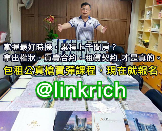 如何快速致富?幾年內累積上千間房子,台灣最大包租公教你!