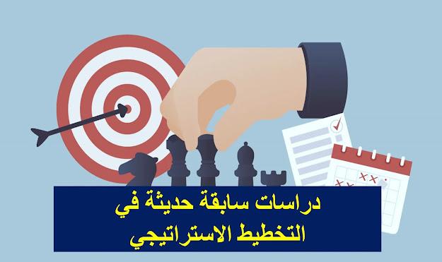 دراسات سابقة في التخطيط الاستراتيجي
