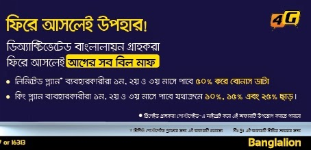 Banglalion WiMAX Postpaid Reactivation Offer! Puruno Bill Maaf, Bonus and Discount!