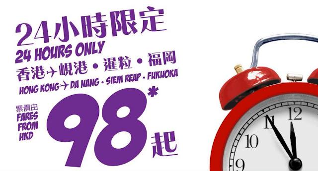 HK Express 無厘頭Last Minute優惠,香港飛福岡、峴港、暹粒 單程HK$98起,今晚12點(即4月22日零晨)開賣。