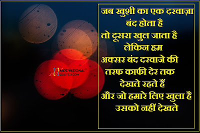Motivational Quotes,Positive Quotes Hindi Images
