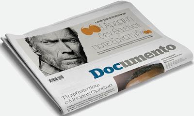 Αγωνία για το μέλον του Documento