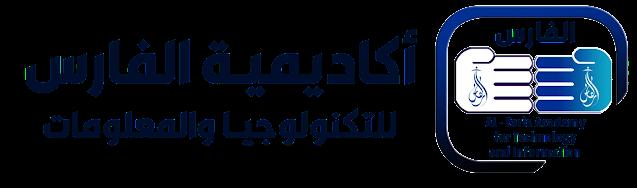 أكاديمية الفارس للتكنولوجيا والمعلومات