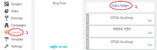 add-blogger-gadget