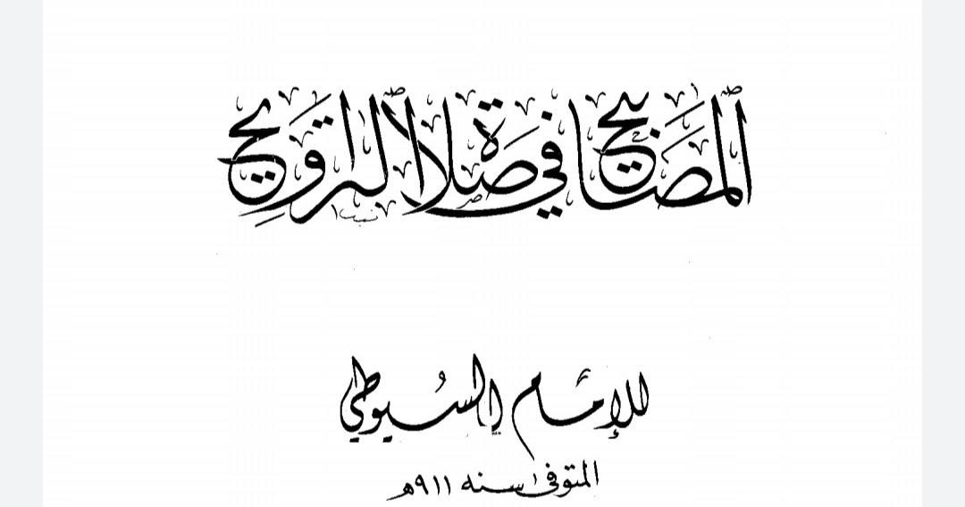 Download Kitab Imam Suyuthi Tentang Shalat Tarawih PDF