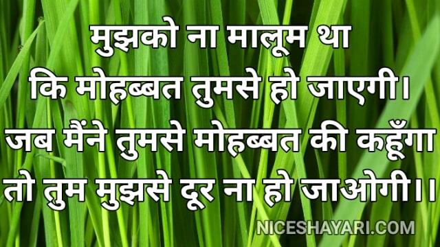 Romantic Shayari in Hindi for Husband