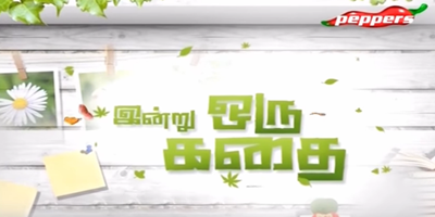 Indru Oru Kathai  25-04-2019 | Peppers TV