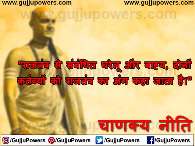 chanakya quotes for husband
