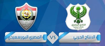 شاهد مباراة المصري البورسعيدي والانتاج الحربي بث مباشر 24-9-2020 في الدوري المصري